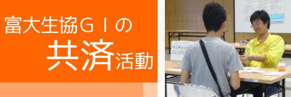 act-banner_kyosai
