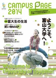 campuspage2014